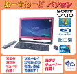 中古パソコン Windows7 デスクトップ 一体型 Kingsoft Office付き SONY VPCJ138FJ ピンク Core i5 HDD/1TB メモリ/4GB ブルーレイ 地デジ/BS/CS 送料無料 【中古】