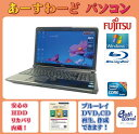 富士通 ノートパソコン Windows7 中古パソコン ノート 本体 送料無料