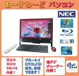 NEC デスクトップパソコン Windows7 中古パソコン デスクトップ 一体型 本体 Kingsoft Office付き Core i5 ブルーレイ 地デジ/BS/CS 4GB/1.5TB VN770/DS レッド 送料無料 【中古】