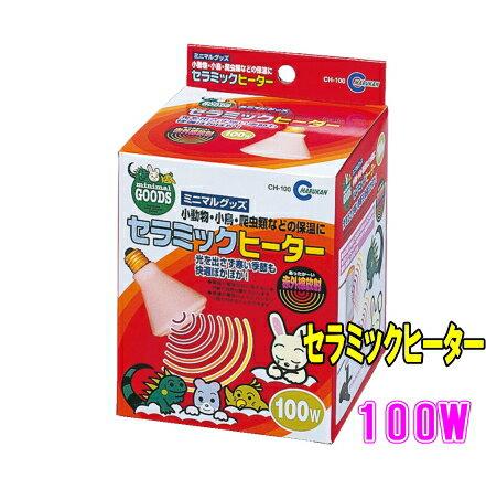 [マルカン]セラミックヒーター交換球100Wの商品画像