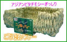 [KAWAI]わらっこ倶楽部 ごろ寝ソファーワイドの商品画像