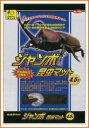 SANKOジャンボ昆虫マット4.5L