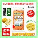 【送料無料】 国産 ゆず粉末 (100g)[やさいパウダー1...