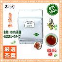 【訳あり期限2018.02】 紅花茶 (1kg)<お徳用> ベニバナ (べにばな) 森のこかげ 健やかハウス