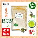 【送料無料】 びわ茶 (80g)(枇杷茶) 森のこかげ 健やかハウス