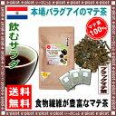 【送料無料】 マテ茶 (ブラック)(2g×30p)「ティーバッグ」 ブラックマテティー 飲む野菜のお茶 (ロースト) 森のこかげ 健やかハウス