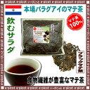【業務用健康茶】 マテ茶 B (ブラック) ブラックマテティー (ロースト) 森のこかげ 健やかハウス