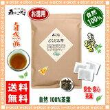 【お徳用TB】 どくだみ茶 ( 3g×60p )「 ティーバッグ 」≪ ドクダミ茶 100% ≫