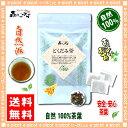 【送料無料】 どくだみ茶 (3g×15p)「ティーバッグ」≪ドクダミ茶 100%≫ 森のこかげ 健やかハウス