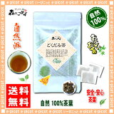 【】 どくだみ茶 ( 3g×15p )「 ティーバッグ 」≪ ドクダミ茶 100% ≫ 10P06May15