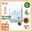 【業務用健康茶】 どくだみ茶 (1kg)<お徳用> ドクダミ茶 100% 10P23Apr16