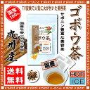 【送料無料】 小倉優子さんも飲んでいる話題の! 国産 ゴボウ茶 (1.5g×18p)「ティーバッグ」 秘密はごぼう茶 (牛蒡茶) サポニンにあり! 森のこかげ 健やかハウス