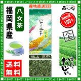 【】 極上煎茶 ( 100g ) 福岡県 ? 八女茶 ? 緑茶
