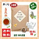 【お徳用TB送料無料】 ゴーヤ茶 (3g×70p)「ティーパック」≪にがうり茶 100%≫ にがごう