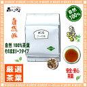 【業務用健康茶】 ゴーヤ茶 (1kg)<お徳用>≪にがうり茶...