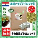【送料無料】 マテ茶 (グリーン)(2g×100p)「ティーバッグ」 グリーンマテティー 飲む野菜のお茶 森のこかげ 健やかハウス