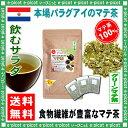 【送料無料】 マテ茶 (グリーン)(2g×30p)「ティーバッグ」 グリーンマテティー 飲む野菜のお茶 森のこかげ 健やかハウス
