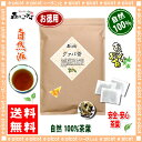 【お徳用TB送料無料】 グァバ茶 (2g×100p)「ティーバッグ」≪ガバ茶 100%≫ グアバシジュウム茶 森のこかげ 健やかハウス