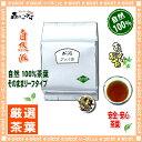 【業務用健康茶】 グァバ茶 (1kg)<お徳用> ぐぁば100%シジュウム茶 (グアバ茶) 森のこかげ 健やかハウス