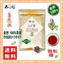 【送料無料】 ハブ茶 (350g)≪はぶ茶 100%≫ 森のこかげ 健やかハウス
