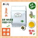 【業務用健康茶】 蓮葉茶 (1kg)<お徳用> 蓮の葉 森のこかげ 健やかハウス 10P03Dec16