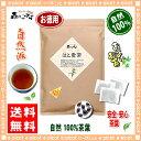 【お徳用TB送料無料】 ハトムギ茶 (4g×70p)「ティーバッグ」≪はと麦茶 100%≫ 鳩麦茶 森のこかげ 健やかハウス