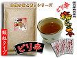 【訳あり期限2017.2】 カプサイシンが効いたピリ辛梅昆布茶 (2g×50p) ◆とうがらし茶 (自慢の味と香りシリーズ) 10P27May16