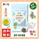 【送料無料】 イチョウ葉茶 (3g×17p)「ティーバッグ」≪銀杏茶 100%≫ 銀杏葉茶 森のこかげ 健やかハウス 10P03Dec16
