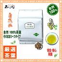 【業務用健康茶】 イチョウ葉茶 (1kg)<お徳用> 銀杏茶 100% (いちょう葉茶) 森のこかげ 健やかハウス 10P03Dec16