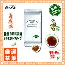 【業務用健康茶】 カバノアナタケ茶 (1kg)<お徳用> かばのあなたけ茶 ≪チャーガ≫ 森のこかげ...