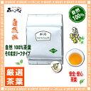 【業務用健康茶】 キダチアロエ茶 [B級](1kg)<お徳用> 森のこかげ 健やかハウス