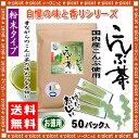 【送料無料】 こんぶ茶 [2g×50p] 昆布茶 顆粒タイプ (自慢の味と香りシリーズ) 森のこかげ 健やかハウス