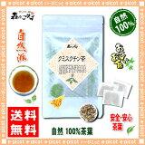 【】 クミスクチン茶 ( 3g×15p )「 ティーバッグ 」≪ くみすくちん茶 100% ≫ 10P01Nov14