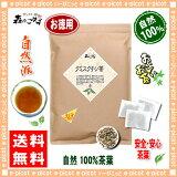 たっぷり容量【お徳用TB】クミスクチン茶(3g×70p)「ティーバッグ」≪くみすくちん茶100%≫