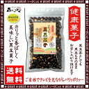 【送料無料】 香ばしくてカリッとクセになる美味しさ!黒豆菓子 (150g) 健康くろまめ 森のこかげ 健やかハウス