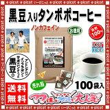 【】 黒豆入りタンポポコーヒー ( 2.5g×100p )「 ティーバッグ 」 たんぽぽコーヒー ( 蒲公英 ) 黒豆タンポポ/ たんぽぽ茶 10P06May15