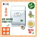 【業務用健康茶】 松葉茶 (1kg)<お徳用> 松の葉 森のこかげ 健やかハウス