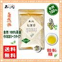 【送料無料】 松葉茶 (100g)≪ マツバ茶 100%≫ 松の葉茶 森のこかげ 健やかハウス