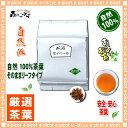 【業務用健康茶】 紫イペー茶 [タヒボ](1kg)<お徳用> タヒボ茶 森のこかげ 健やかハウス