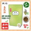 【送料無料】 ガジュツ茶 [紫ウコン](100g) 森のこかげ 健やかハウス