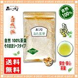 【】 [ 特選 ] なた豆茶 ( 150g )≪ ナタマメ茶 100% ≫ 刀豆茶