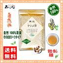 【送料無料】 なつめ茶 (150g)≪ ナツメグ茶 100%≫ 棗 森のこかげ 健やかハウス