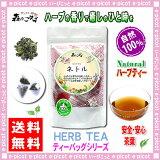 【】 ネトル ティー [ 1.5g×20p ]「 ティーバッグ 」 季節の変わり目に優しい香り 10P01Nov14
