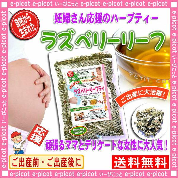 【送料無料】 ラズベリーリーフティー (80g) 100% 妊婦さん応援 安産 ハーブティ…...:e-picot:10000551