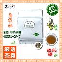 【業務用健康茶】 おおばこ茶 (1kg)<お徳用> オオバコ茶 森のこかげ 健やかハウス