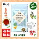 【訳あり期限2020.08】 オトギリ草茶 (3g×17p×...