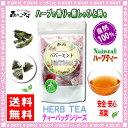 【送料無料】 オーガニック ペパーミントティー [1.5g×20p]「ティーバッグ」 日本人の好みに合う 森のこかげ 健やかハウス