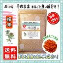 【送料無料】ベニバナ (粉末)パウダー [500g] 森のこかげ 健やかハウス 紅花 べにばな 茶