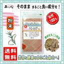 【送料無料】はとむぎ茶 (粉末)パウダー [100g] 森のこかげ 健やかハウス 10P03Dec16