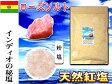 【送料無料】 紅塩 ( ローズソルト )( 700g )[ 粉塩 ] 天然岩塩 ■ 南米ボリビア産 10P07Feb16